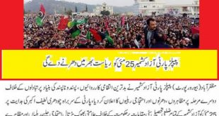 PPP AJK Dharnas on 25-5-2017