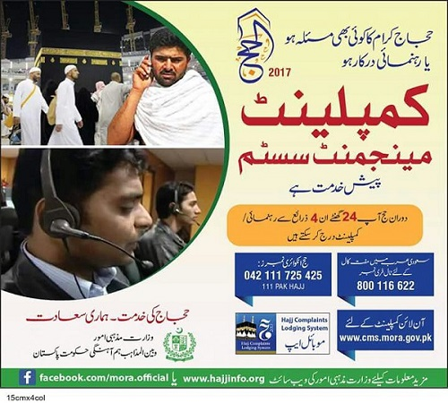Hajj Complaint Management System 2017 - Online, Mobile App. Free Call, Telephone, Mobile Phone Numbers