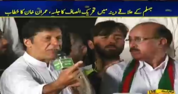 Imran Khan Address Jalsa in Dina Jhelum Today Live Update