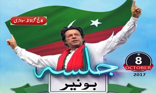 Chairman PTI Imran Khan will address PTI Jalsa in Buner at 1 PM on Sunday, 08 October 2017
