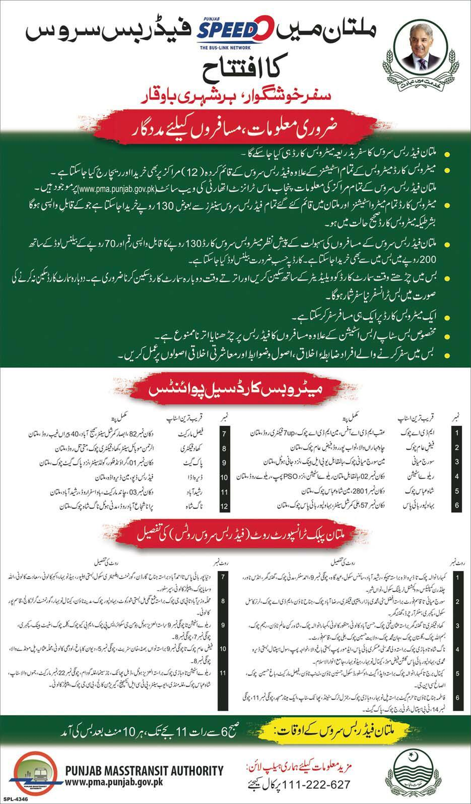 Multan Feeder Bus Service Inauguration After Metrobus Project - Routes Details and Metro Bus Card and Tickets Sale Points