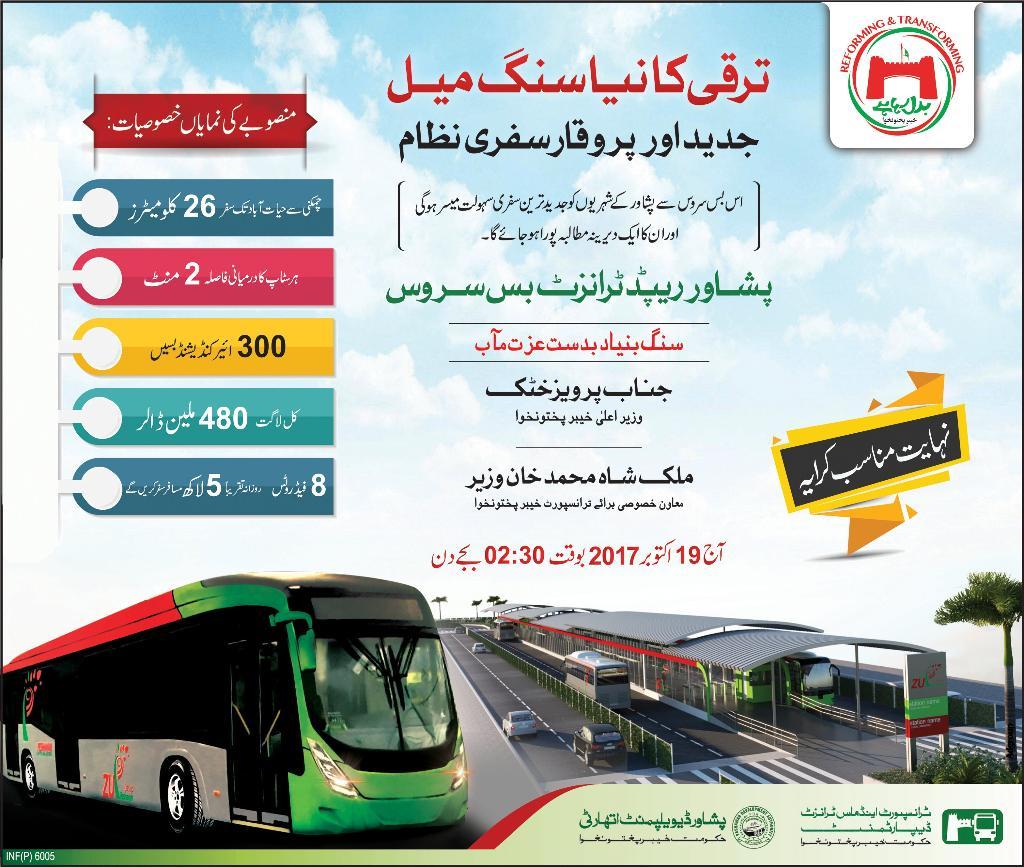 Metro Bus Islamabad: Peshawar Rapid Transit Bus Service Foundation Stone Laying