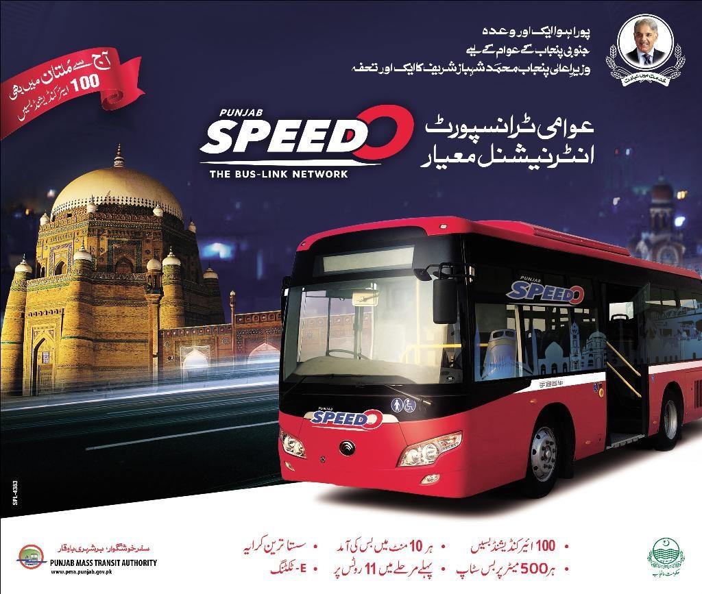Punjab Speedo Bus Service Multan - Inauguration by Shahbaz Sharif Today