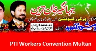 Multan - PTI Workers Convention Al-Quraish Sher Shah Road Today 28-12-2017 - Jahangir Khan Tareen Address