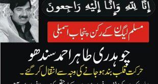 Ch Tahir Ahmad Sindhu MPA PMLN PP_30 Sargodha Death 7-1-2018