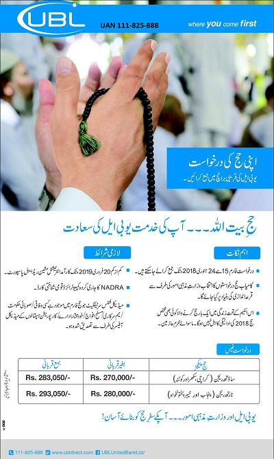 Banks Helplines for Hajj Applications 1439 AH / 2018 AD