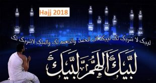 Hajj 2018 - Labbaik Allahumma Labbaik - Balloting Result 1439