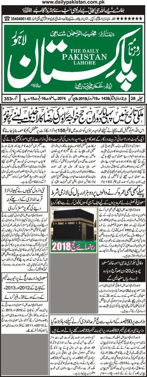 Hajj News 2018 - Daily Pakistan Lahore Published on 19th February (Monday) 1439 AH