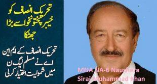 PTI's MNA From KPK Mr Siraj Khan Join PMLN