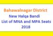 Bahawalnagar (BWN) District New Halqa Bandi - List of MNA and MPA Seats 2018