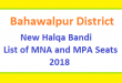 Bahawalpur (BWP) District New Halqa Bandi - List of MNA and MPA Seats 2018