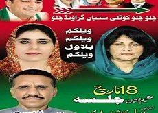 Bilawal Bhutto Zardari (PPP) Jalsa Kotli Sattian Ground District Rawalpindi Today on Sunday, March 18, 2018