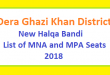 DG Khan District New Halqa Bandi - List of MNA and MPA Seats 2018