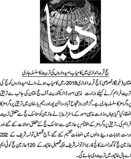 Hajj Balloting Successful Hujjaj candidates - Hajj Training continue in Multan, Rahim Yar Khan, Rajanpur and Shujabad