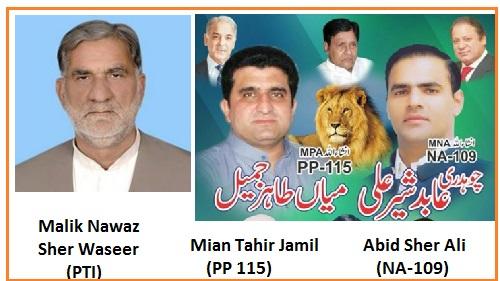 Faisalabad Expected Candidates PTI, PMLN - NA 109 Abid Sher Ali, PP-115 Tahir Jamil, Nawaz Sher Waseer PTI NA-102 Pics for election 2018