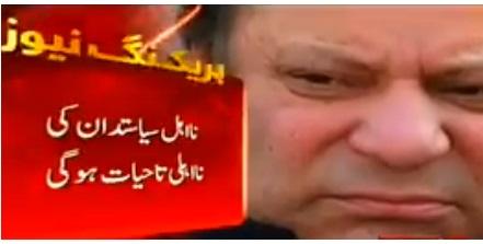 Nawaz Sharif Lifetime disqualified - Supreme Court Order 13-4-2018