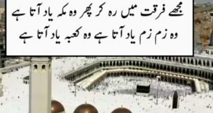 Woh Makka Yad Aata Hay, Woh Kaba yad Aata Hay (Hamd Poem recited by Junaid Jamshaid Pakistan Youtube Video