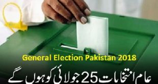 General Election Pakistan 2018 Will Be Held on 25th July (Polling Day Announced)