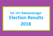 NA 167 Bahawalnagar Election Result 2018 - PMLN PTI PPP Candidate Votes Live Update