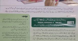 New Currency Notes On Eid ul Fitr and Ramazan ul Mubarak 2018 - 1439 AH - Banks Branches and Codes List All Cities Lahore, Karachi, Islamabad, Rawalpindi, Multan, Faisalabad, Gujranwala, Gujrat, Peshawar, Quetta