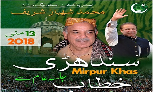 PMLN Sindhri Jalsa - Shehbaz Sharif Will Address Today on 13 May 2018 in Mirpur Khas Sindh