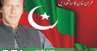 PTI Jhelum Candidates Pic 2018