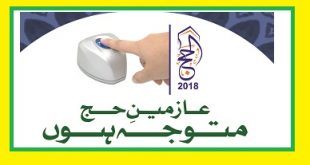 Hajj Biometric Verification and Finger Prints - Etimad Centers Lit and Address 2018