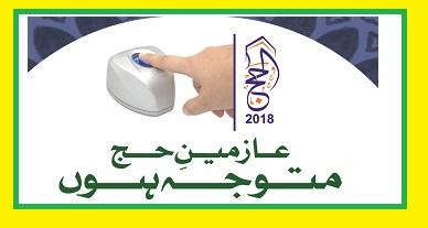 Hajj Biometric Verification and Finger Prints - Etimad Centers Lit and Address 2018