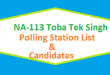 NA 113 Toba Tek Singh Polling Station Names and List of Candidates for Election 2018
