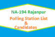 NA 194 Rajanpur Polling Station Names and List of Candidates for Election 2018