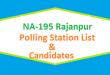 NA 195 Rajanpur Polling Station Names and List of Candidates for Election 2018