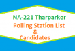 NA 221 Tharparker Polling Station Names and List of Candidates for Election 2018