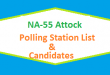 NA 55 Attock Polling Station Names and List of Candidates for Election 2018 - PTI Vs PMLN Vs PPP