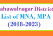 Bahawalnagar District List of MNA and MPA Assembly Tenure 2018 to 2023
