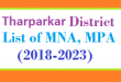 Tharparkar District List of MNA and MPA Assembly Tenure 2018 to 2023