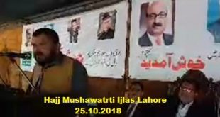 Hajj 2019 Mushawatrti Ijlas Lahore Hajj Campus - Live Streaming-min