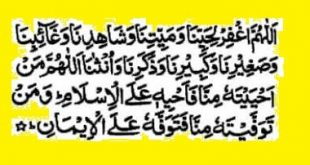 Dua Namaz i Janaza - Haji Abdul Wahab Death - Ameer Raiwind Tableeghi Jamat Lahore-min