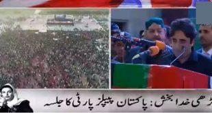Bilawal Bhutto Zardari - Asif Ali Zardari Jalsa Garhi Khuda Bakhsh Larkana on Benazir Bhutto Barsi 2007-2018-min