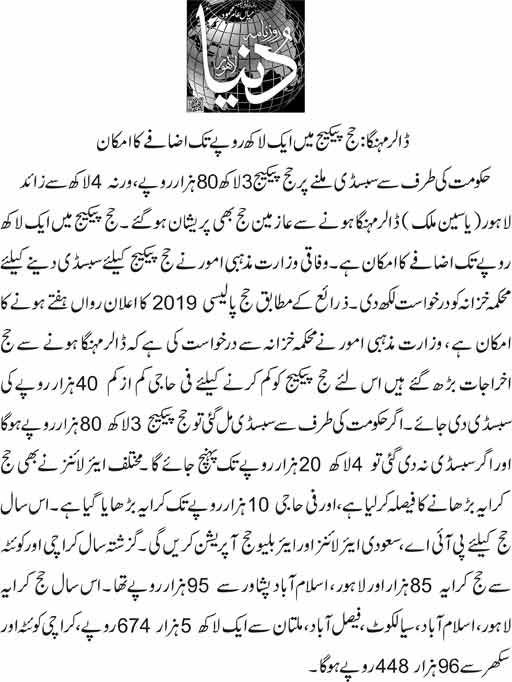 Hajj Package May Increased upto 1 Lac Rupees in Pakistan