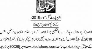 HSSC Part II Intermediate Supply Exam Result 2018 Today 12 Jan 2019 Announcing by Lahore BISE Board