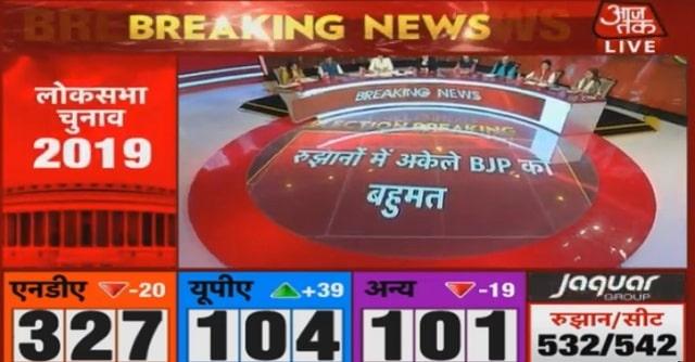 Aaj Tak, Zee News LIVE TV | Election Results 2019 LIVE | NDA
