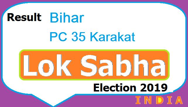 Result Bihar PC 35 Karakat Lok Sabha Election 2019